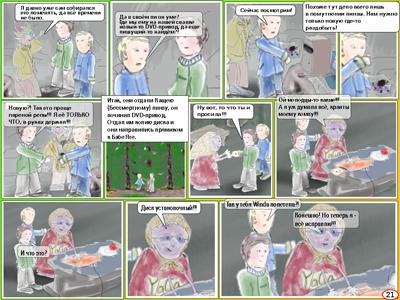 комиксы про Веселого Буквоежку